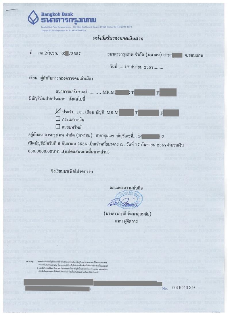 Bank letter for extension of retirement visa thai visas residency 20353866wag altavistaventures Image collections