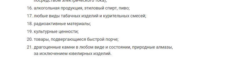 versand russland dhl