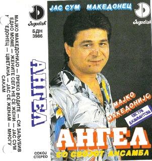Angel Dimov - Kolekcija 33890531we