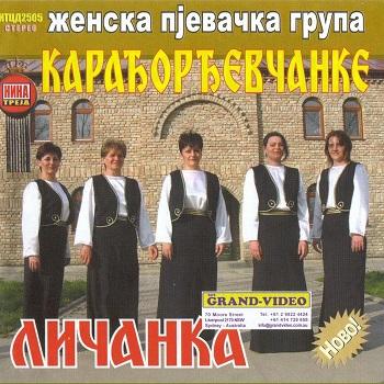 Karadjordjevcanke - 2005 - Licanka 34080211wk