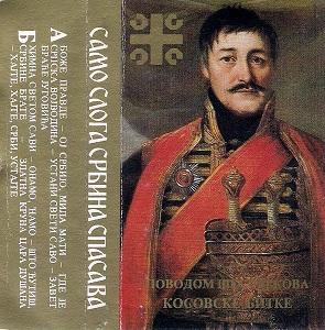 1989 - Oj Srbijo mila mati 34975037jx