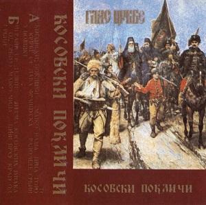 1990 - Kosovski poklici 34975043wa
