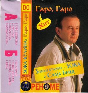 Zoran Kulina - Kolekcija 35193274lr