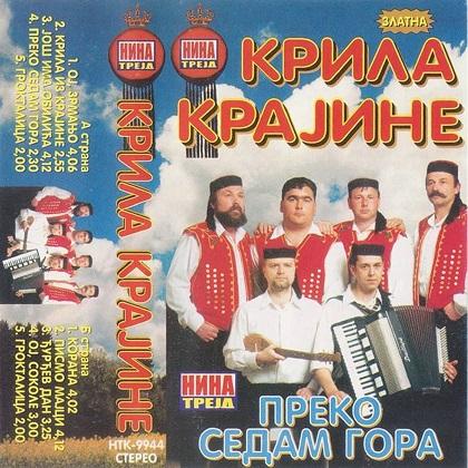 Krila Krajine - 1999 - Preko sedam gora 36010632on