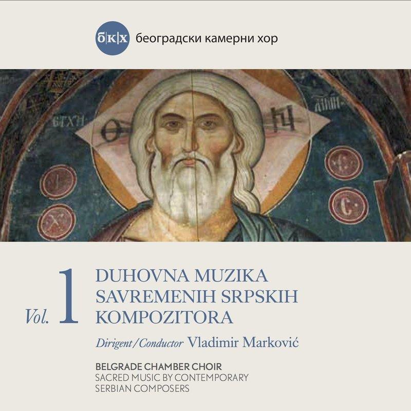 2014 - Duhovna muzika savremenih srpskih kompozitora 36592450xl