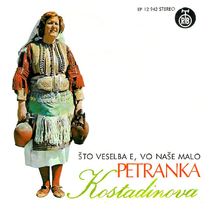 Petranka Kostadinova - Kolekcija 37095742qz