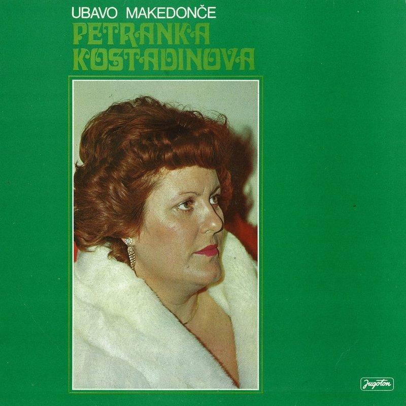 Petranka Kostadinova - Kolekcija 37095747gm