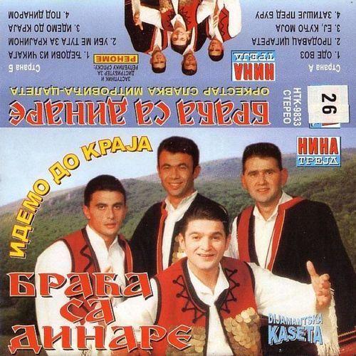 Braca sa Dinare - Kolekcija 37472488mx