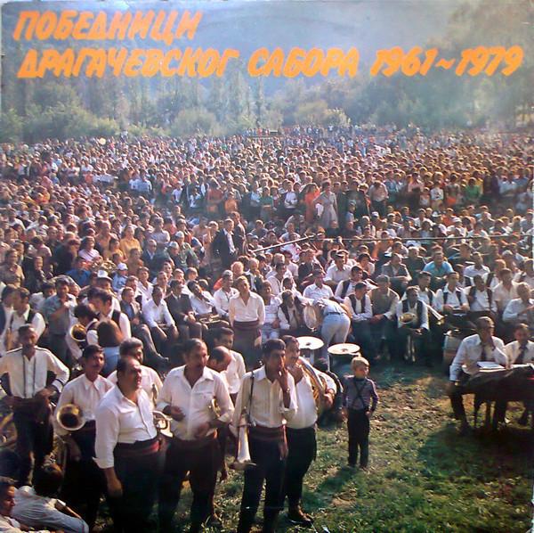 Dragacevski Sabori Trubaca Guca - Kolekcija 37474598zz