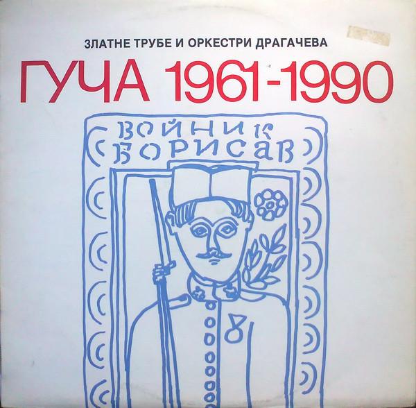 Dragacevski Sabori Trubaca Guca - Kolekcija 37474599gu