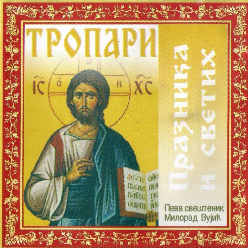 Svestenik Milorad Vujic - 2003 - Tropari Praznika i svetih 38604616as