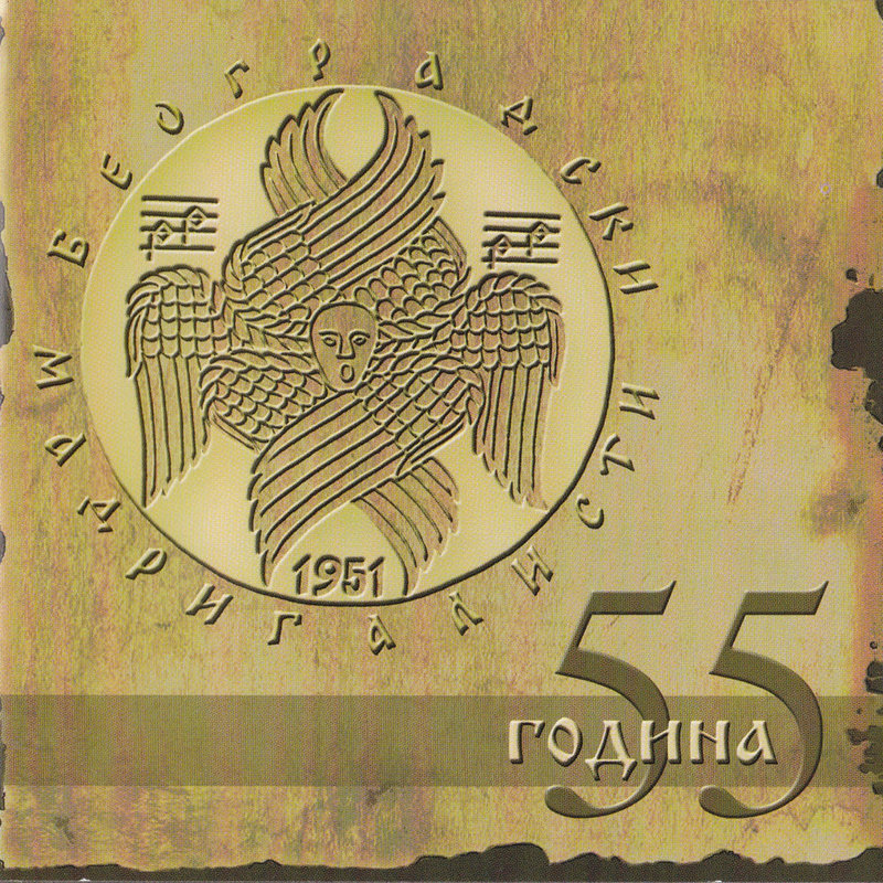 Beogradski Madrigalisti - Albumi 38604684pk