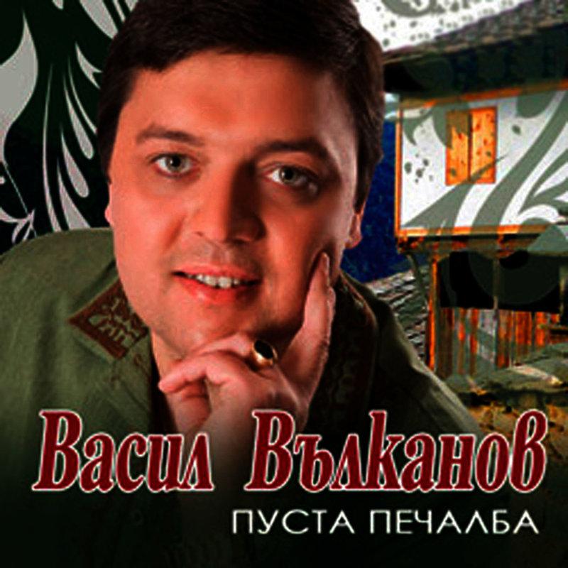Vasil Vulkanov - Albumi 38948611ag