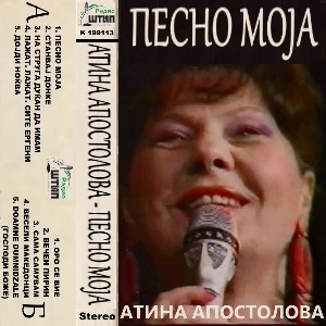 Atina Apostolova - Kolekcija 39209439gx